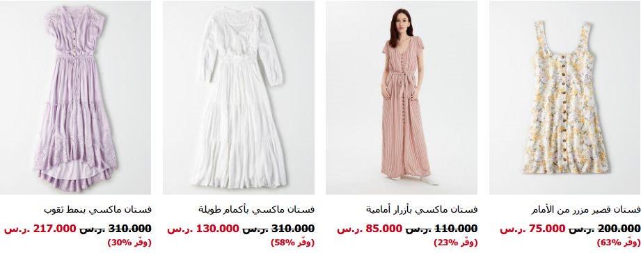 عروض أمريكان ايجل السعودية للنساء فساتين